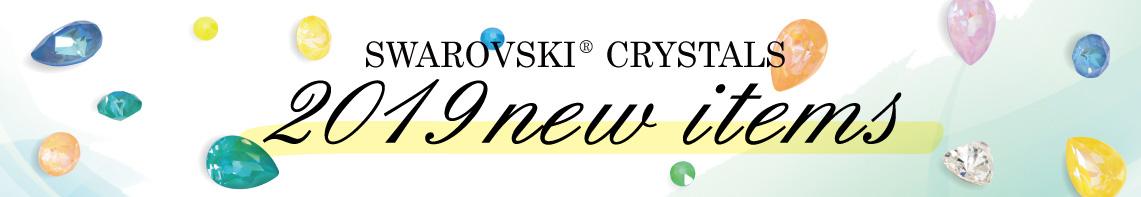 Swarovski Crystals2019 新商品