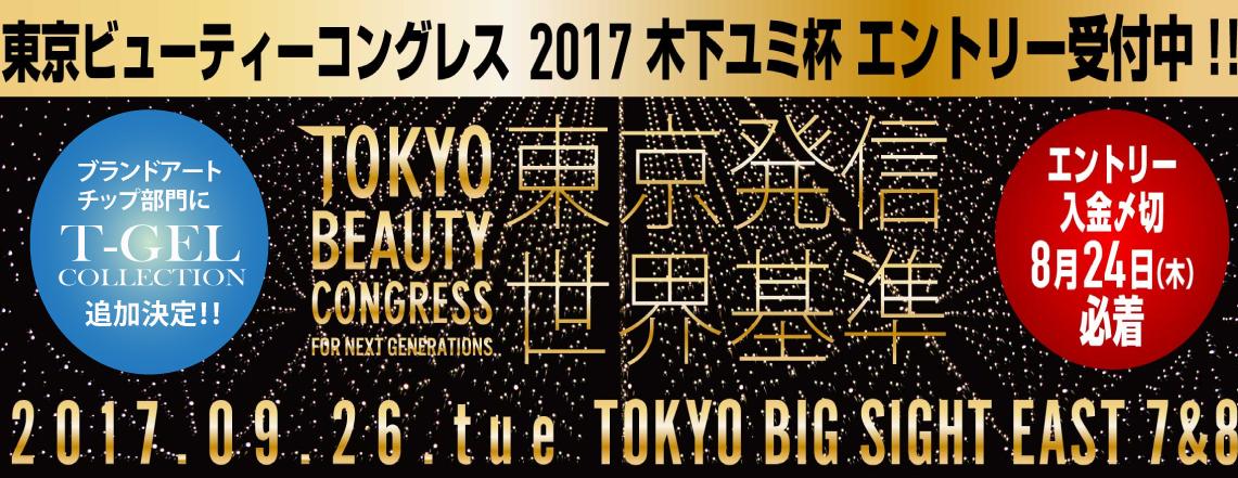 tokyocongress