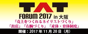TAT forum 2017 in 大阪