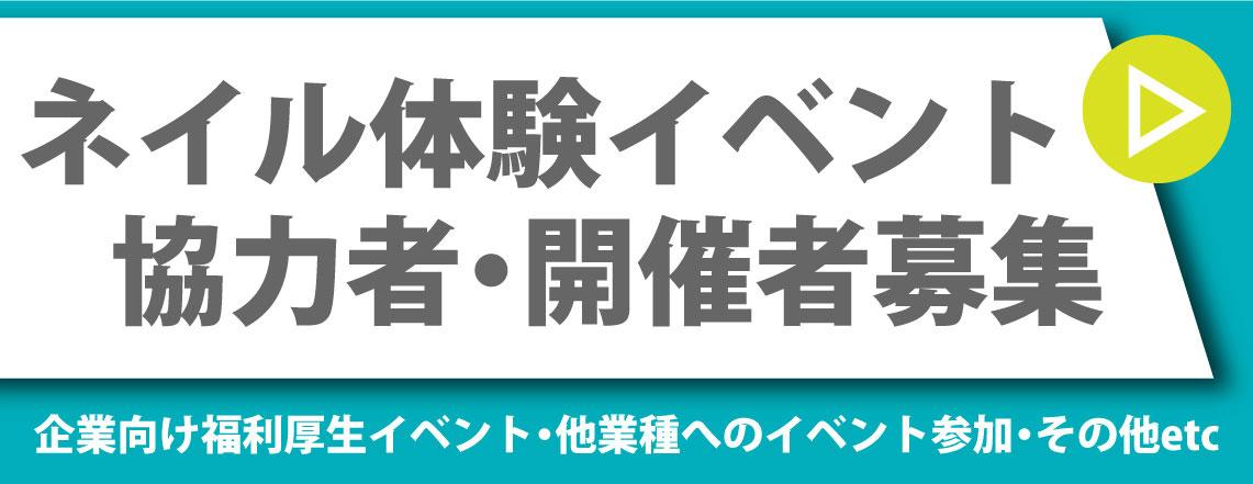 【RERN】ネイル体験イベント募集