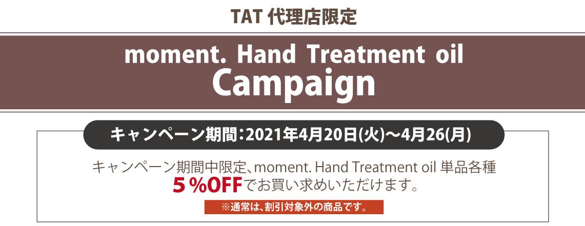 【4月20日-26日】TAT代理店限定 momentキャンペーン