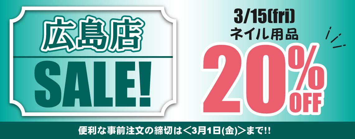 TAT広島店限定セール開催!