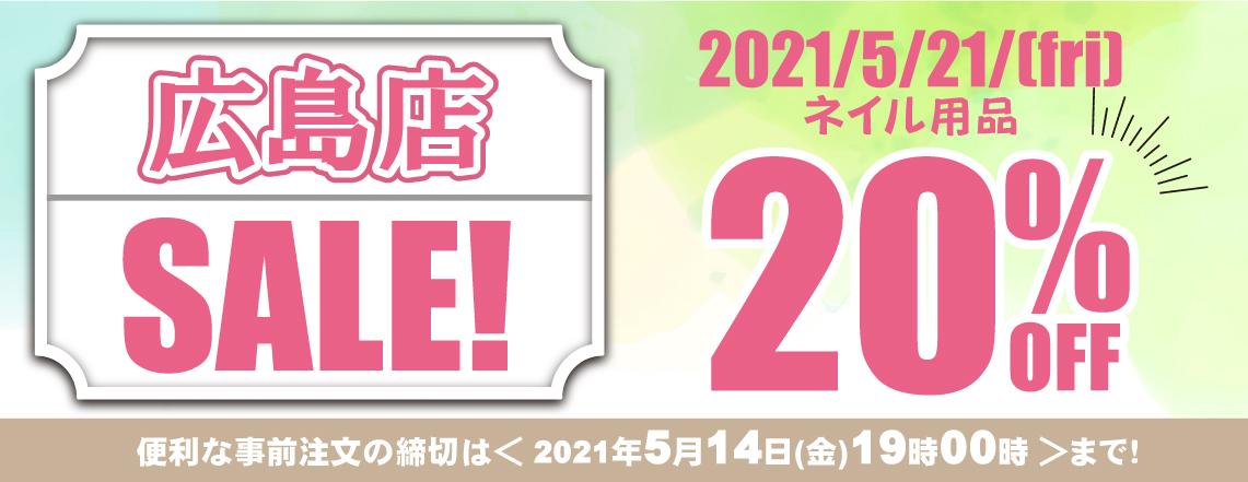 【5月21日】TAT広島店 20%OFF SALE