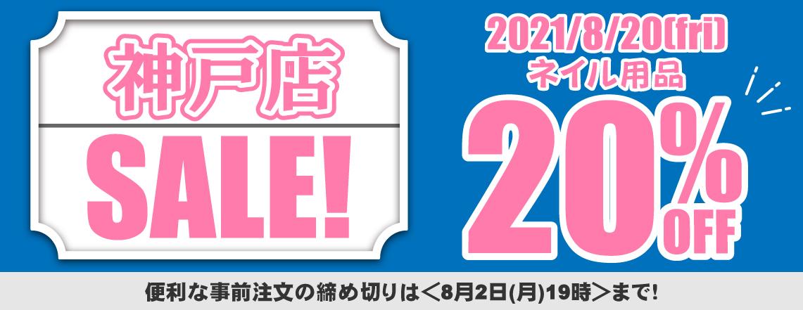 【8月20日】TAT神戸店 20%OFF SALE
