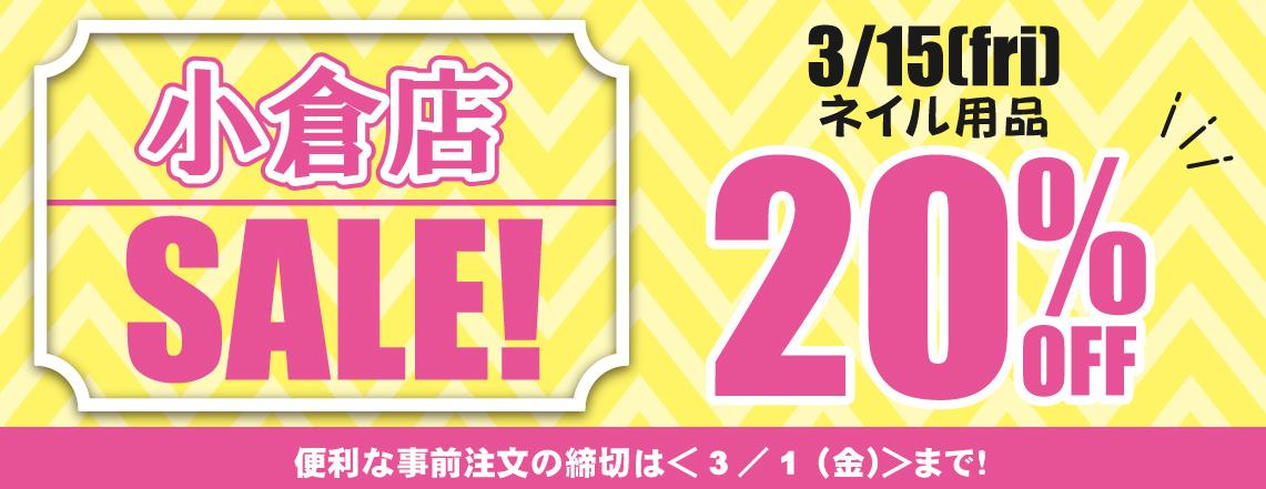 TAT小倉店限定セール開催!