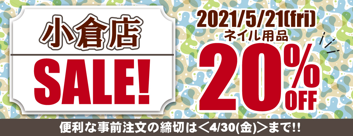 【5月21日】TAT小倉店 20%OFF SALE