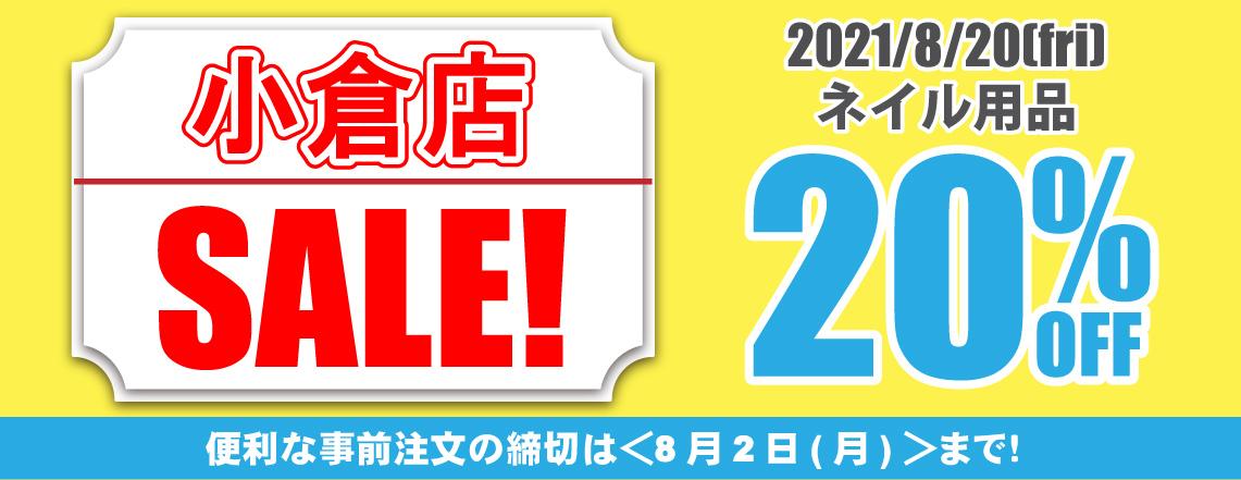 【8月20日】TAT小倉店 20%OFF SALE