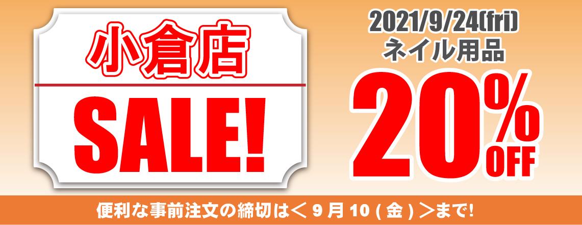 【9月24日】TAT小倉店 20%OFF SALE