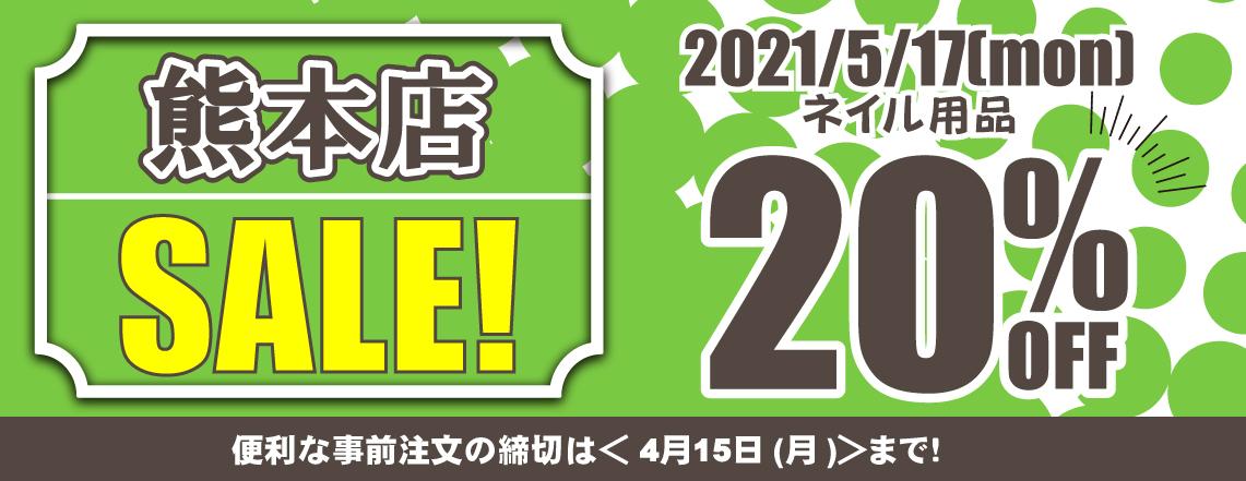 【5月17日】TAT熊本店 20%OFF SAL