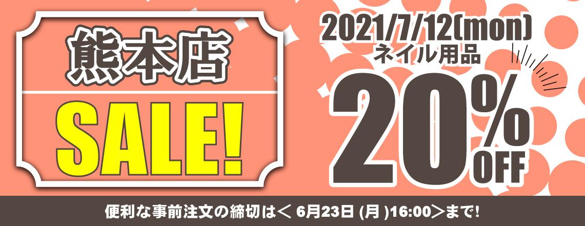 【7月12日】TAT熊本店 20%OFF SALE