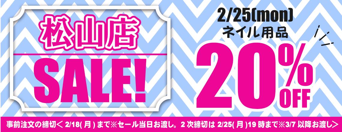 TAT松山店限定セール開催!