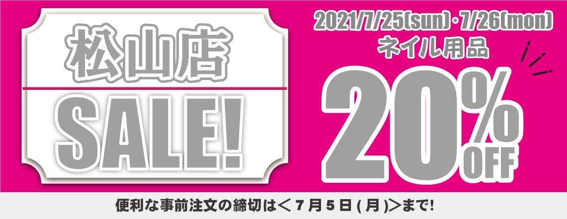 【7月25日・26日】TAT松山店 20%OFF SALE