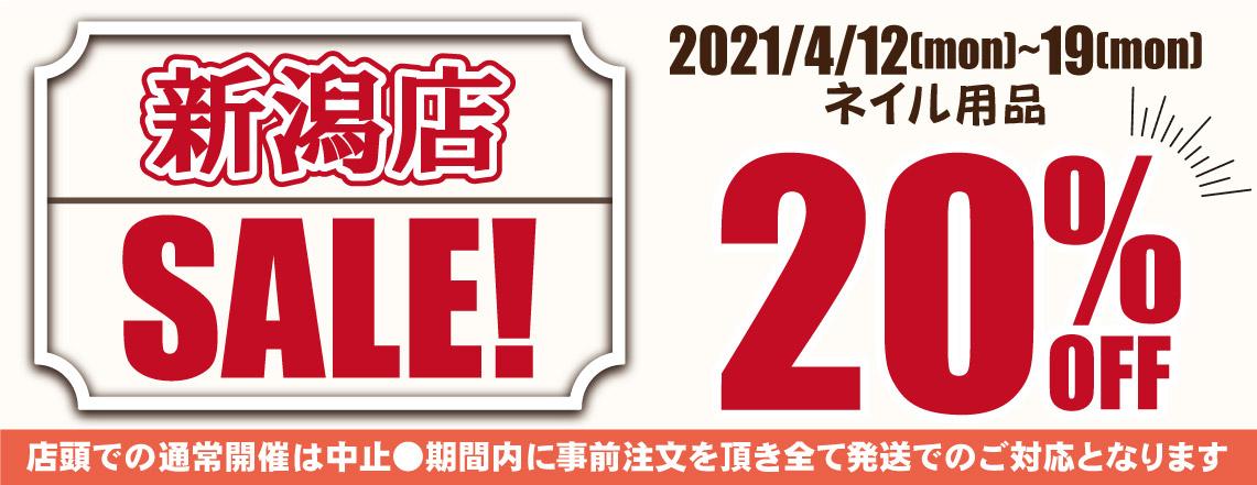 【4月12日-19日】TAT新潟店 20%OFF SALE