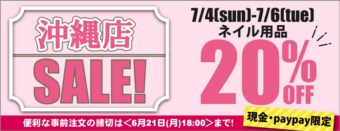【7月4日~6日】TAT沖縄店 20%OFF SALE