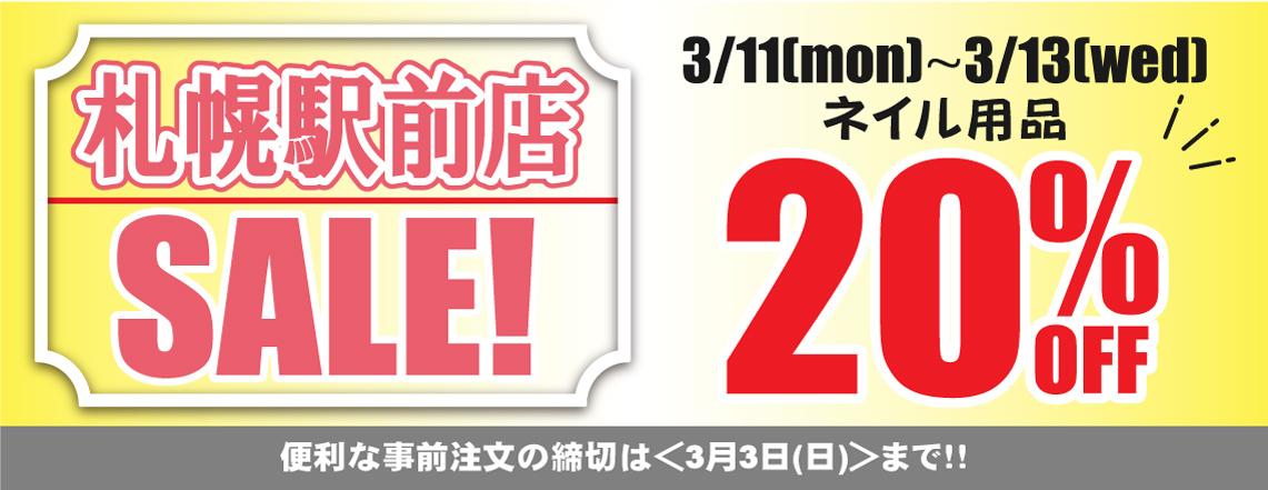 TAT札幌駅前店限定セール開催!