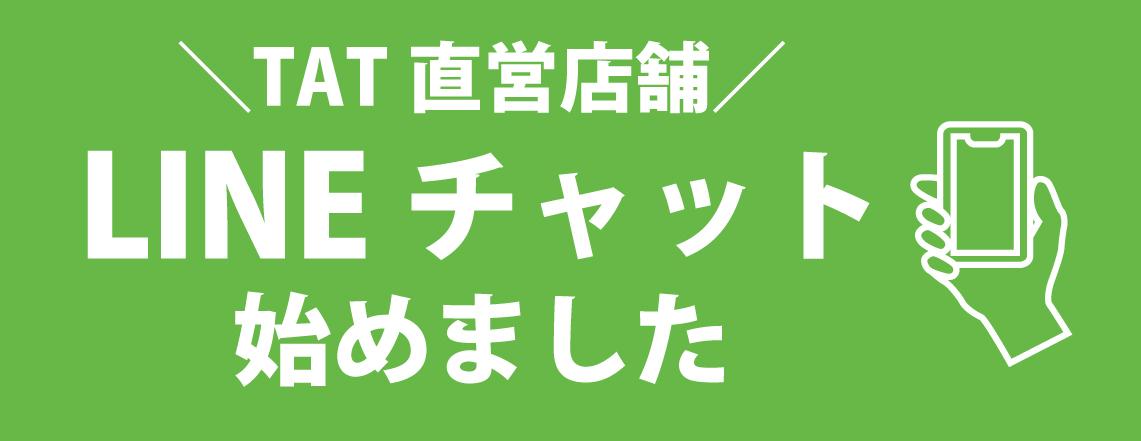 TAT直営店舗 LINEチャット始めました!
