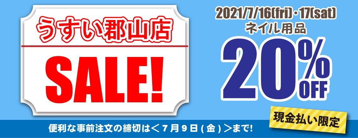【7月16日・17日】TATうすい郡山店 20%OFF SALE