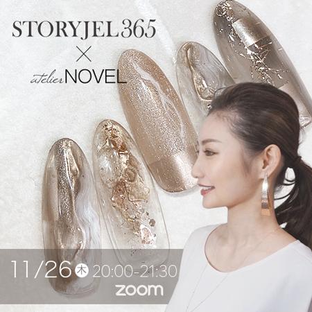 STORY JEL365 NOVEL オンラインセミナーセット